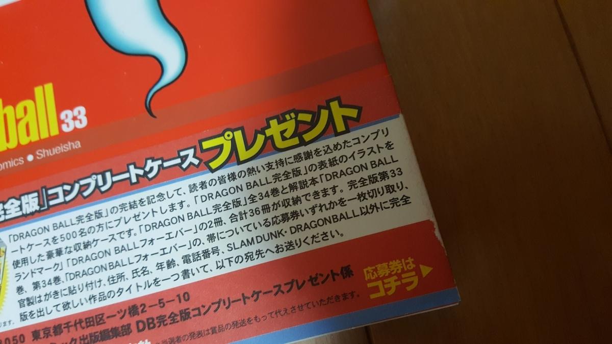【希少良品】ドラゴンボール 完全版1~34全巻(全34巻)全初版 全初版帯龍珠通信全17号 全冊子 (フルコンプリート)+おまけ関連本1冊 全35冊_画像6