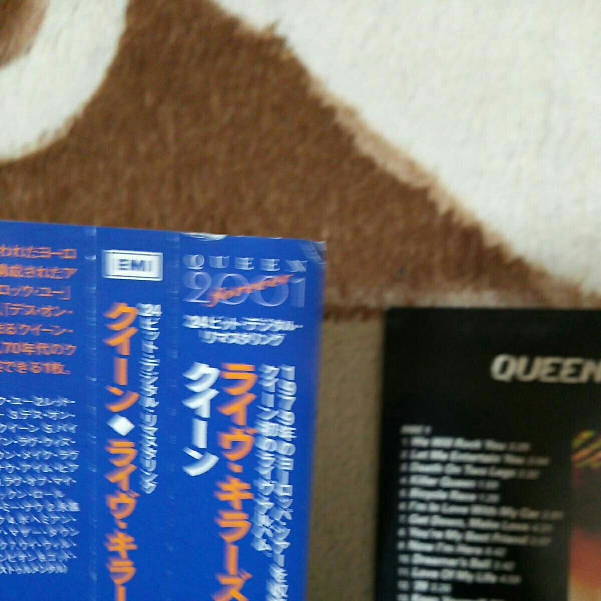 Queen/Live Killers クイーン/ライヴ・キラーズ 国内盤 2枚組 CD 帯付き リマスター_画像3