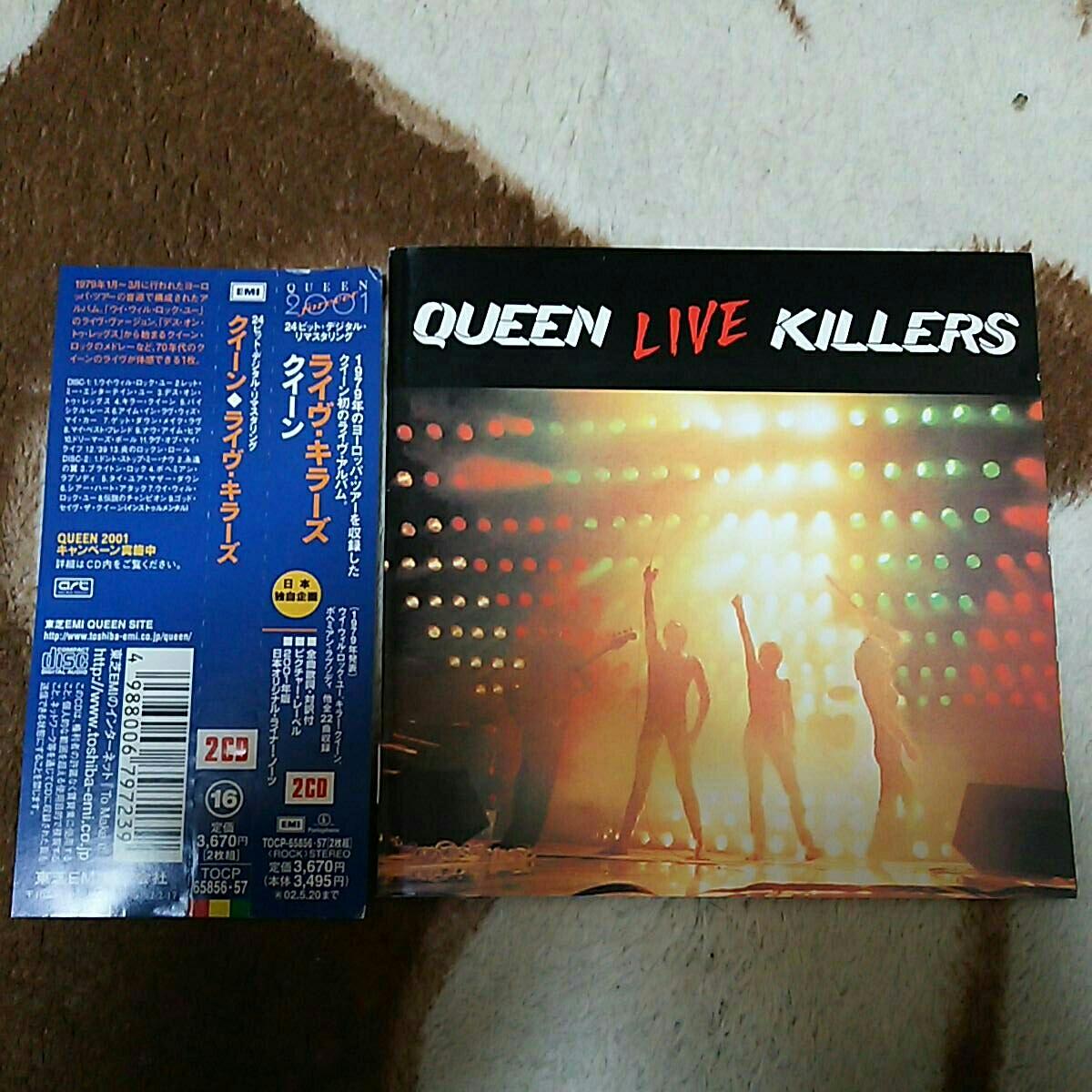 Queen/Live Killers クイーン/ライヴ・キラーズ 国内盤 2枚組 CD 帯付き リマスター