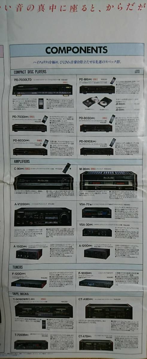 パイオニア pioneer 総合 カタログ 1986 / 11 昭和レトロ_画像5