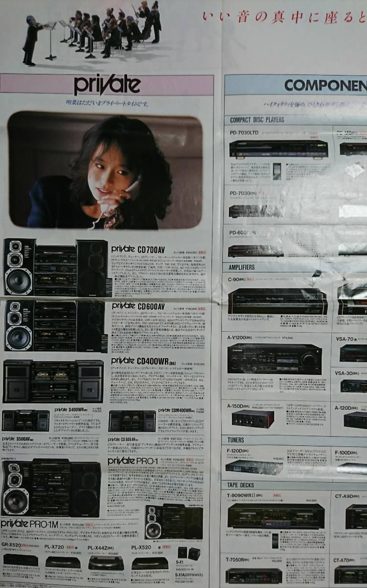パイオニア pioneer 総合 カタログ 1986 / 11 昭和レトロ_画像4