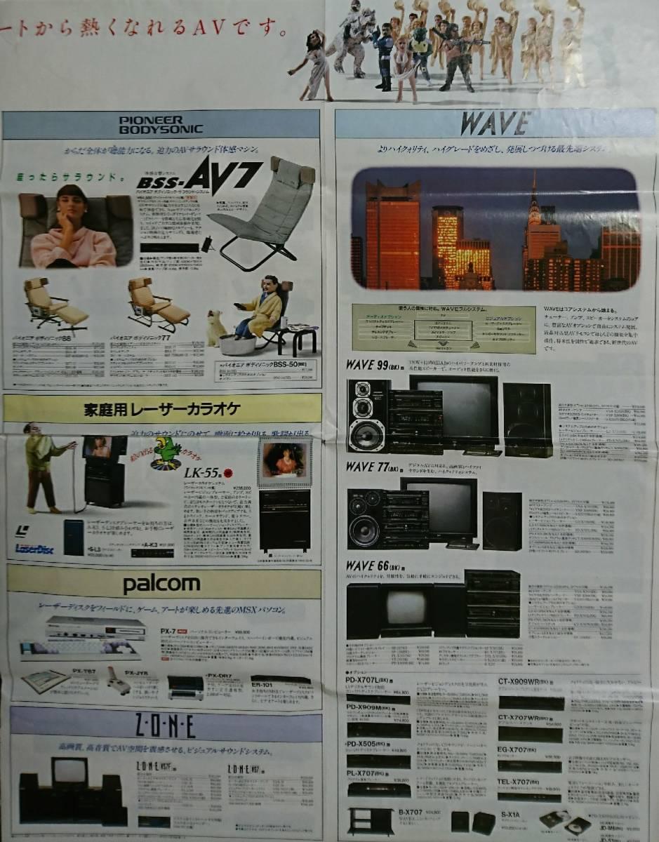 パイオニア pioneer 総合 カタログ 1986 / 11 昭和レトロ_画像9
