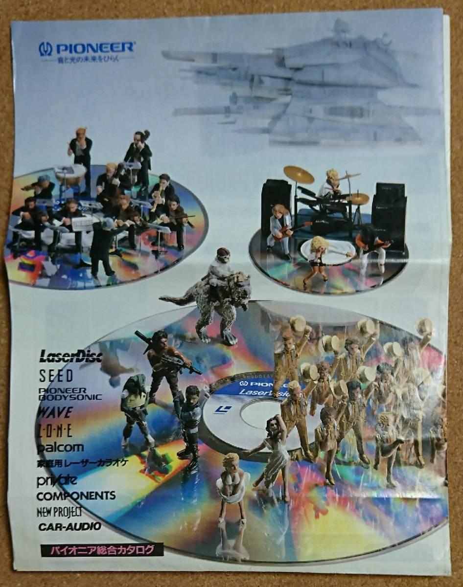 パイオニア pioneer 総合 カタログ 1986 / 11 昭和レトロ_画像1