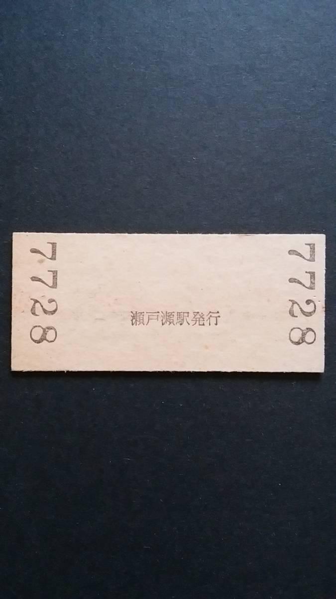 国鉄 石北本線 瀬戸瀬駅 10円(赤線)入場券_画像2