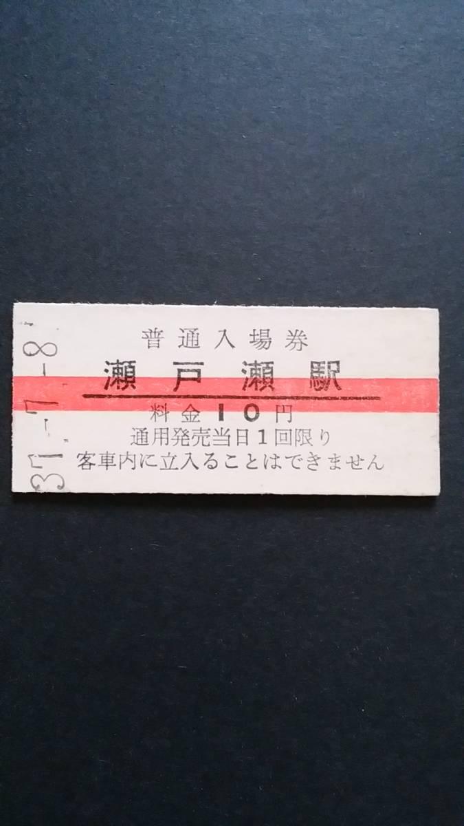 国鉄 石北本線 瀬戸瀬駅 10円(赤線)入場券_画像3