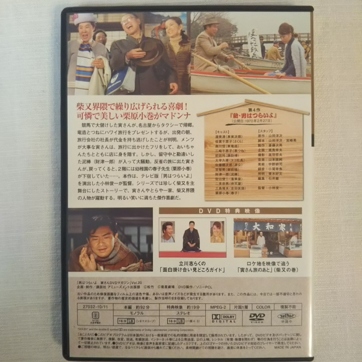 男はつらいよ 寅さんDVDマガジン DVD全50巻 渥美清 山田洋次_画像8