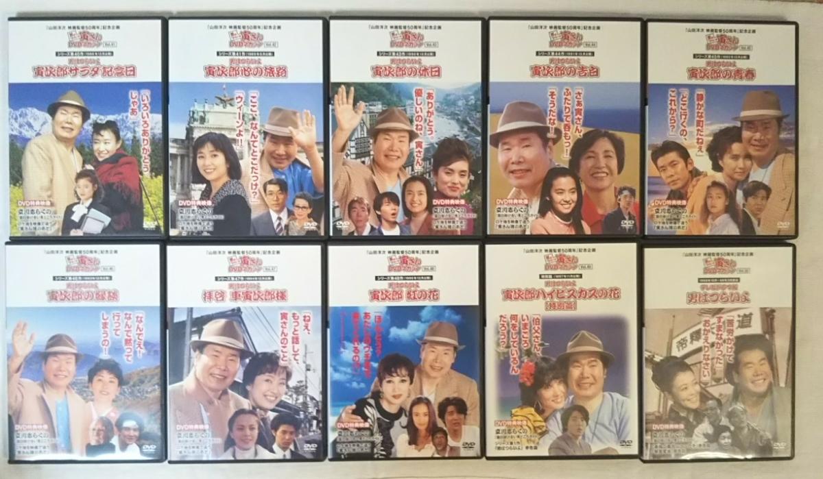 男はつらいよ 寅さんDVDマガジン DVD全50巻 渥美清 山田洋次_画像6