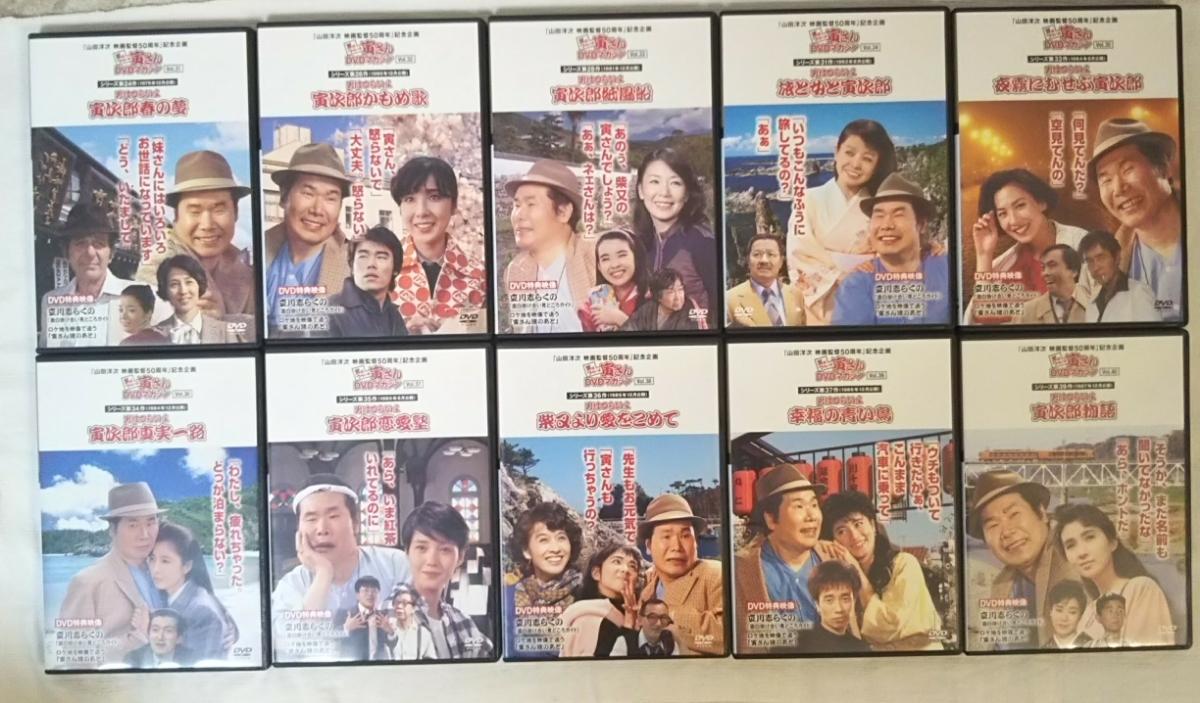 男はつらいよ 寅さんDVDマガジン DVD全50巻 渥美清 山田洋次_画像5