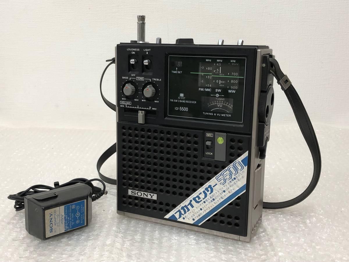 A0410【SONY】3バンドラジオ スカイセンサー ICF-5500 ACアダプター付