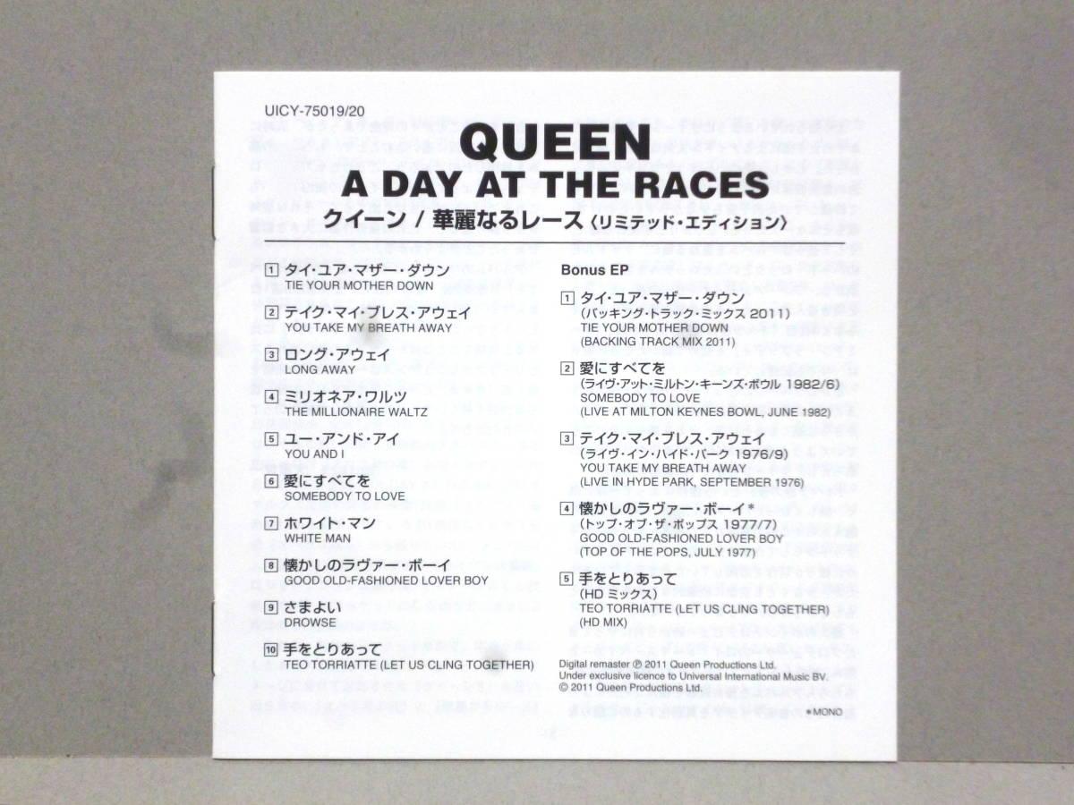 2shm CD クイーン 華麗なるレース(リミテッド・エディション)  QUEEN 手をとりあって ボヘミアンラプソディ_画像5