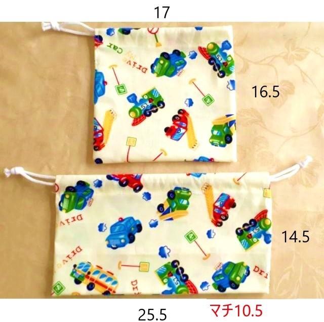 ★B11 アイボリー 乗り物 お弁当袋 コップ袋 ハンドメイド 手作り 定形外120円 画像は見本_画像2