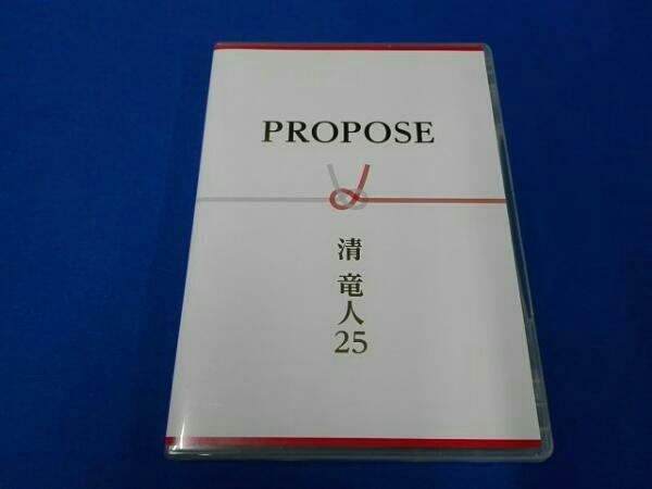 清竜人25 CD PROPOSE(超限定引き出物盤)(DVD+Blu-ray付)