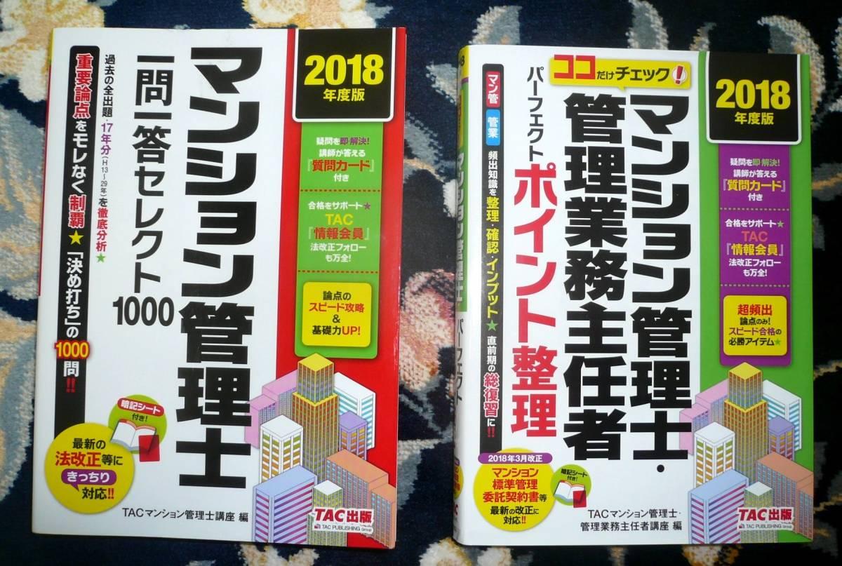 マンション管理士・賃貸不動産経営管理士・FP2級 テキスト・問題集 計8冊