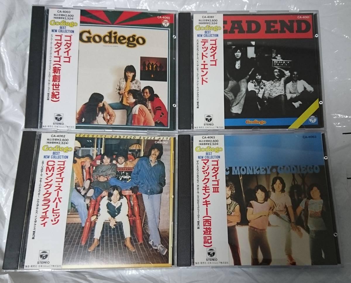 ゴダイゴ 全オリジナルアルバム14タイトル 全て初CD化もの(半数近く未開封) 1989年~ 1995年発売_画像1