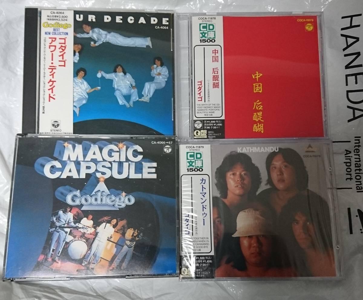 ゴダイゴ 全オリジナルアルバム14タイトル 全て初CD化もの(半数近く未開封) 1989年~ 1995年発売_画像2