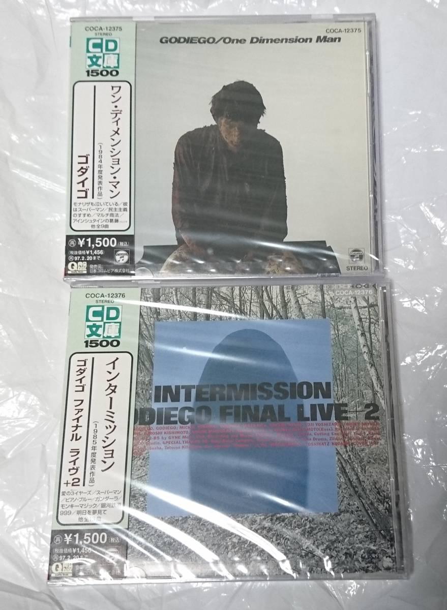 ゴダイゴ 全オリジナルアルバム14タイトル 全て初CD化もの(半数近く未開封) 1989年~ 1995年発売_画像4