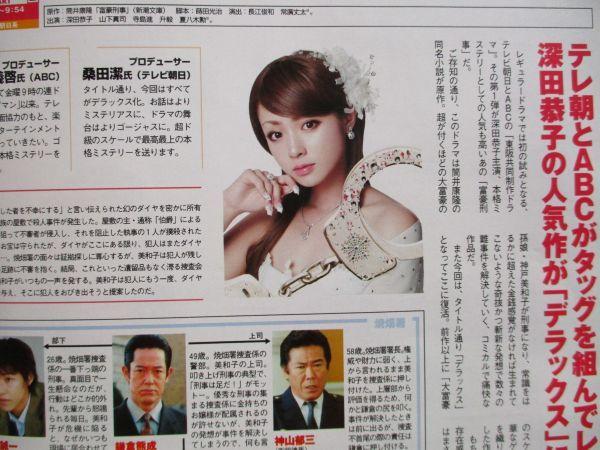 切り抜き★深田恭子★富豪刑事デラックス★テレビナビ/2006年4月_画像1