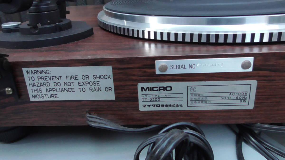 0micro seiki/ micro . machine /TT2200/ turntable 0