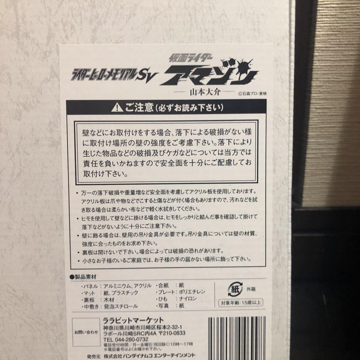 не выставленный товар *[300 листов ограниченный выпуск ] rider герой memorial SV Kamen Rider Amazon Yamamoto большой .