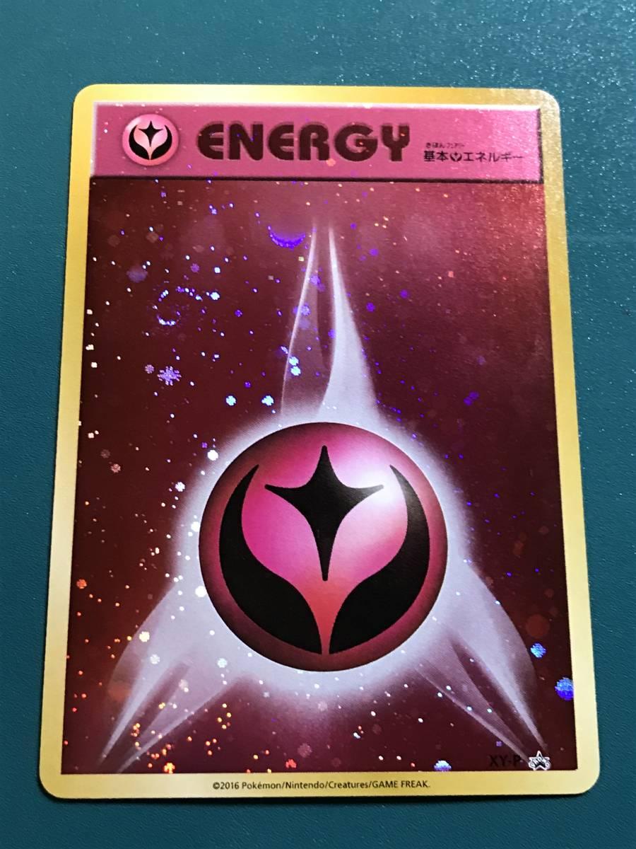③ポケモンカード 基本フェアリーエネルギー キラ プロモ ファーストデザイン アニバーサリー 超貴重 basic fairy energy holo very rare!!