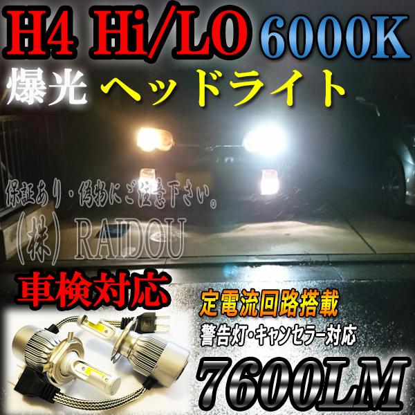 スズキ◆LEDヘッドライト・ロービーム H4 Hi/Lo対応 6000K◆スイフト H28.12~ ZC/ZD43S、53S、83S・ZC13Sハロゲン車専用_画像1