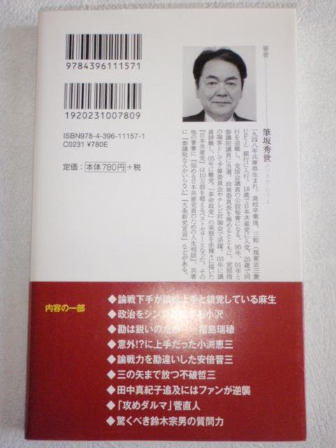 論戦力 筆坂秀世_画像2