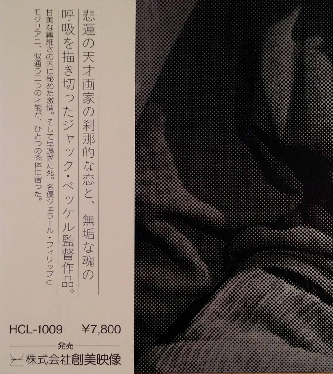 LD(レーザー)■『モンパルナスの灯』ジェラール・フィリップ出演◎フランス映画コレクション■帯付美品!_画像4