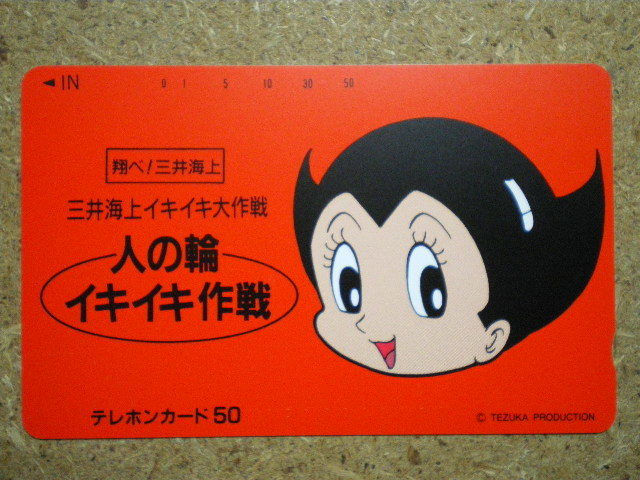 mang・110-100568 鉄腕アトム ウラン 手塚治虫 三井海上 テレカ_画像1