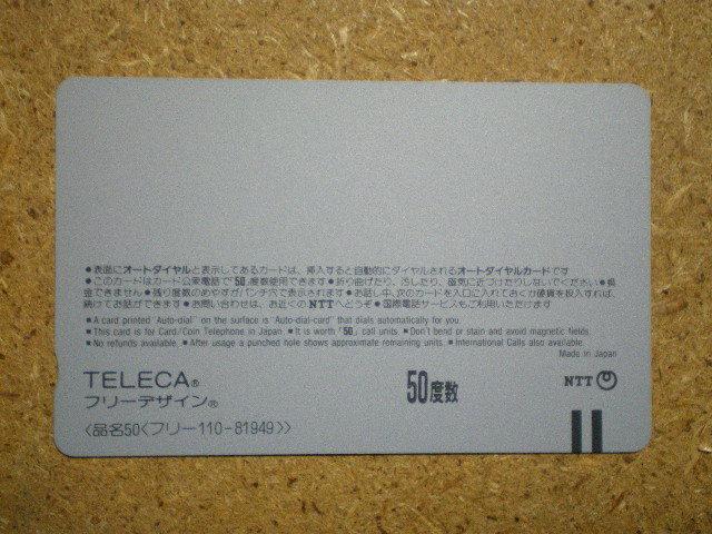 mang・鉄腕アトム ユニバーサル証券 110-81949 手塚治虫 テレカ_画像2
