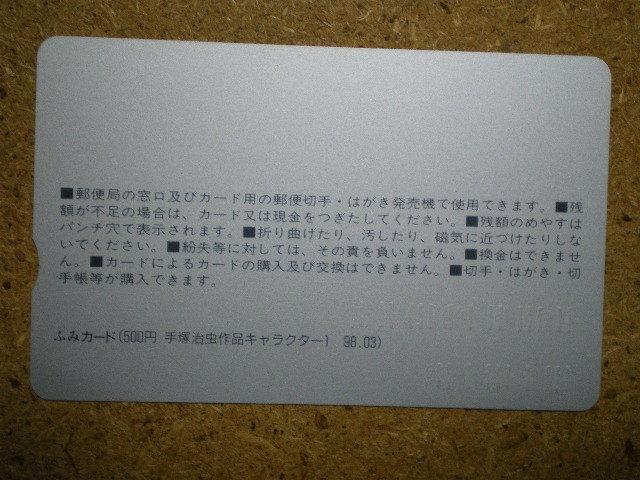 mang・鉄腕アトム 手塚治虫 ふみカード  500円 98.03 使用不可_画像2