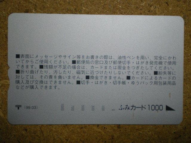 mang・鉄腕アトム 手塚治虫 ふみカード  1000円 99.03 使用不可_画像2