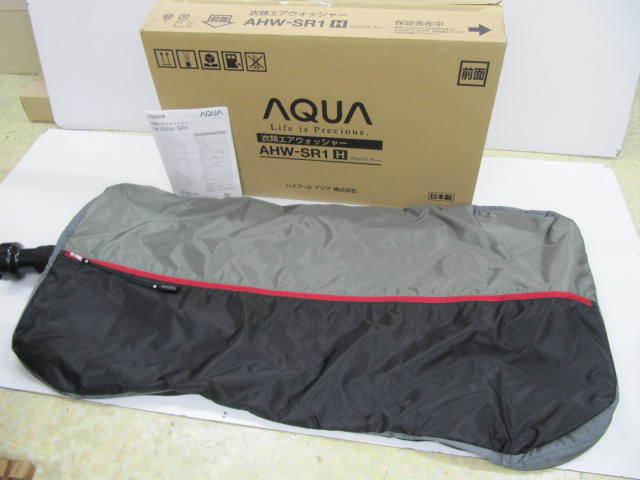 新品 衣類 エアウォッシャー AQUA AHW-SR1 グロリアスグレー水を使わず空気(オゾン)で洗う(除菌・消臭) 衣類 洗濯機 機能特化型_画像1