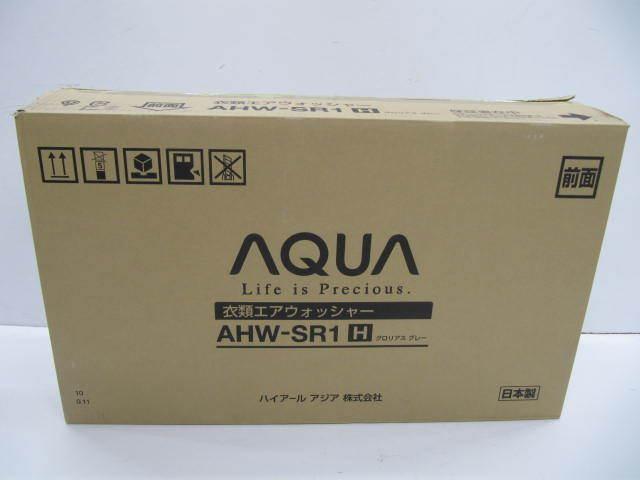 新品 衣類 エアウォッシャー AQUA AHW-SR1 グロリアスグレー水を使わず空気(オゾン)で洗う(除菌・消臭) 衣類 洗濯機 機能特化型_画像6