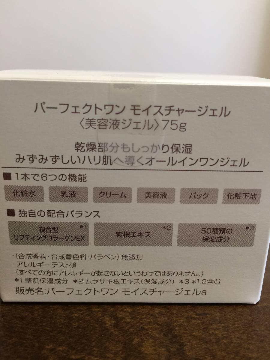 【新品・未開封】パーフェクトワン モイスチャージェル 75g 新日本製薬 美容液ジェル_画像2
