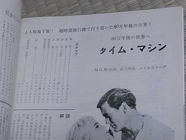 タイム・マシン パンフ ニュー東宝 ※0209-13_画像6