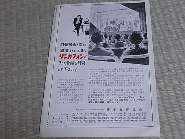 タイム・マシン パンフ ニュー東宝 ※0209-13_画像3