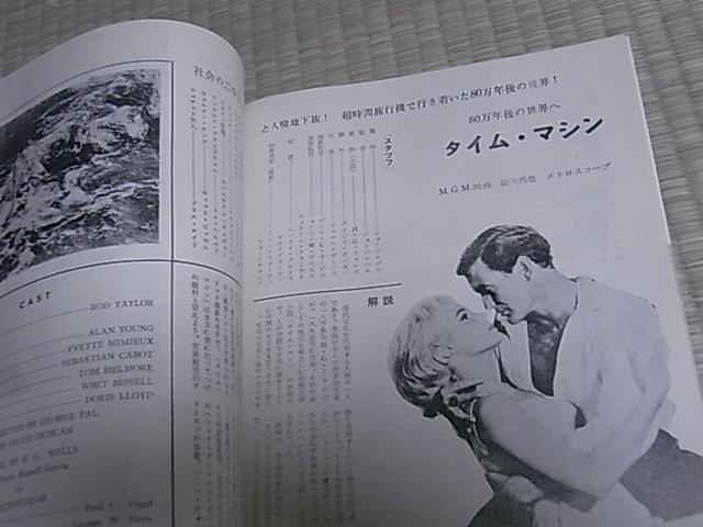 タイム・マシン パンフ ニュー東宝 ※0209-13_画像5