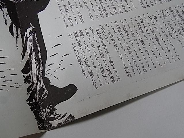 日比谷映画劇場 パンフ 特別有料試写会 頭上の敵機 グレゴリー・ペック ※0209-22_画像9