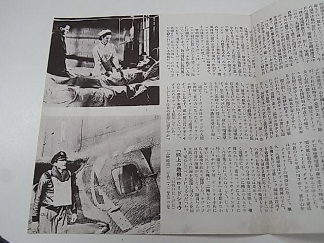日比谷映画劇場 パンフ 特別有料試写会 頭上の敵機 グレゴリー・ペック ※0209-22_画像8
