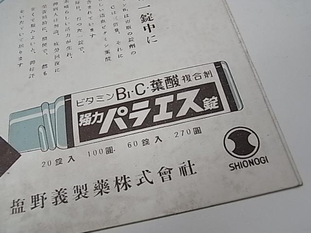日比谷映画劇場 パンフ 特別有料試写会 頭上の敵機 グレゴリー・ペック ※0209-22_画像5