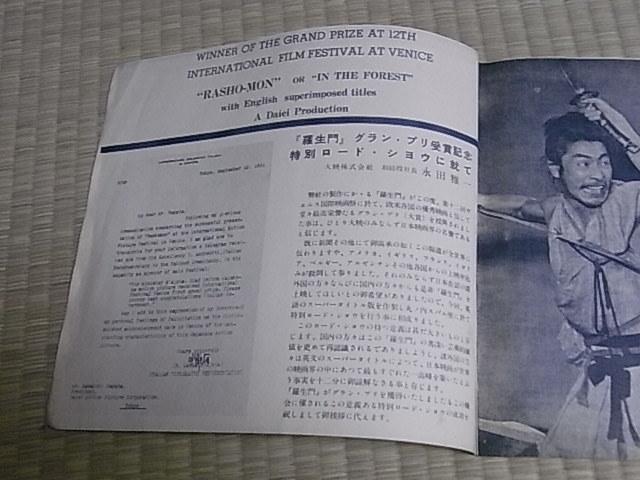 羅生門 スバル座 パンフ ※0210-1_画像8