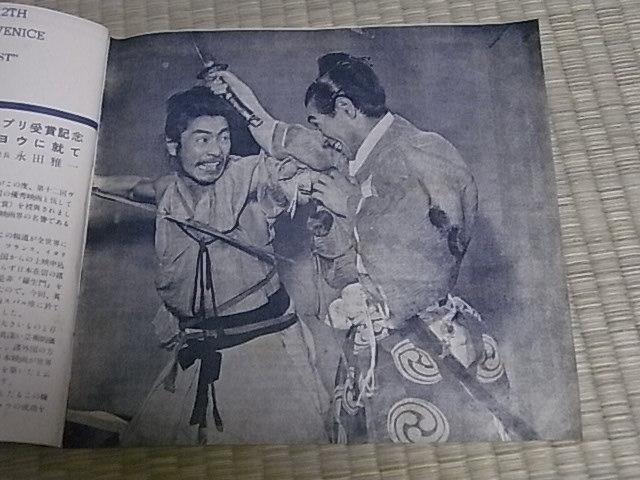 羅生門 スバル座 パンフ ※0210-1_画像9