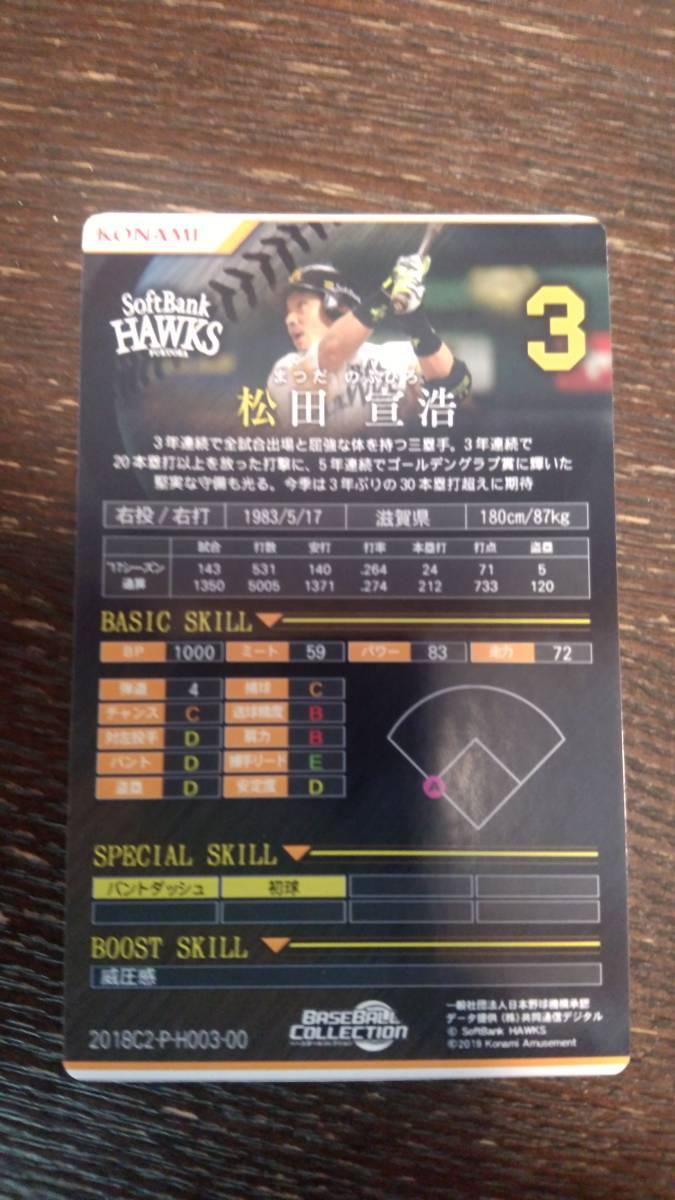 ベースボールコレクションキャンペーン第二弾プレミアム ソフトバンク 松田宣浩_画像2