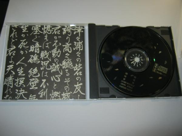 V.A/ 狼の宴 CD 鐵槌 桜花 雷矢 EASTERN YOUTHイースタンユース_画像3