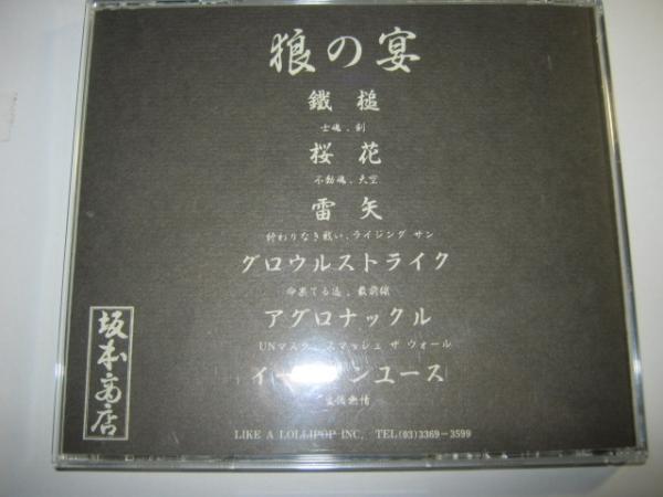 V.A/ 狼の宴 CD 鐵槌 桜花 雷矢 EASTERN YOUTHイースタンユース_画像2