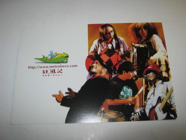 メトロファルス METROFARCE / 狂風記 配布ポストカード ① 伊藤与太郎_画像1