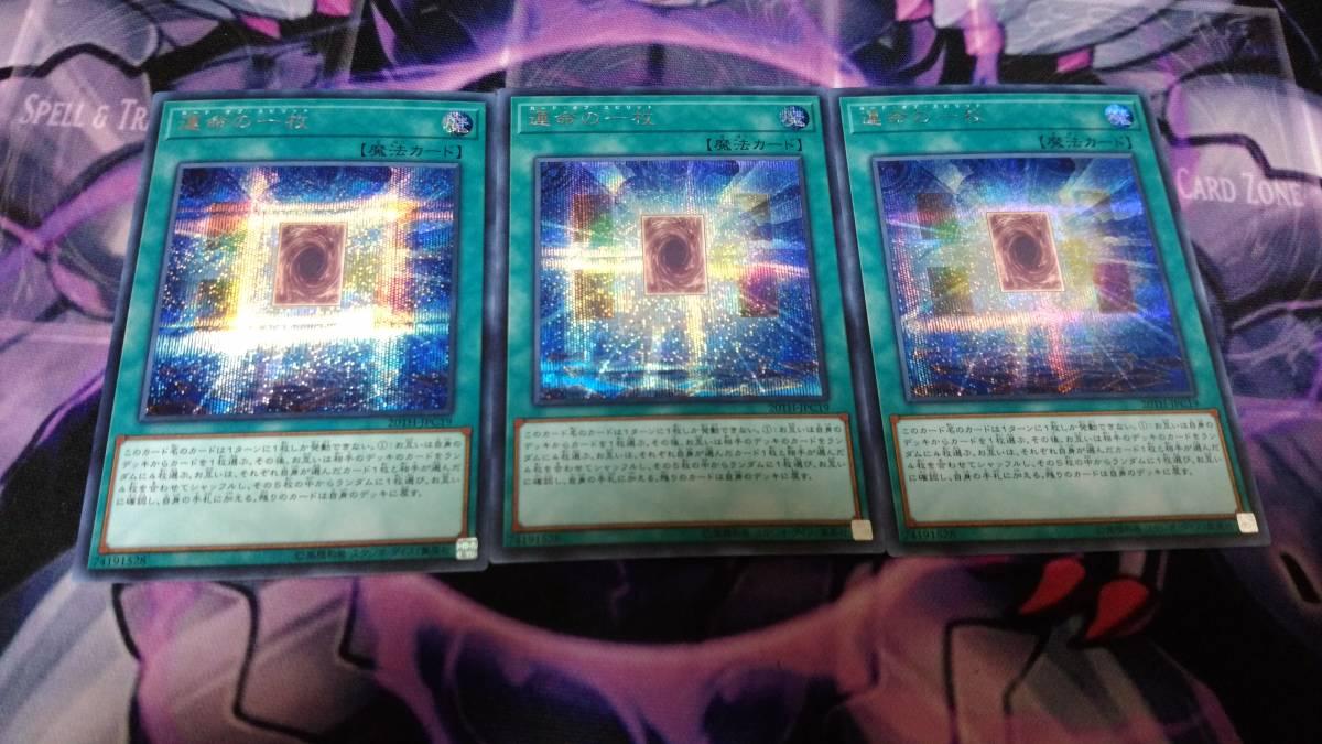 遊戯王 20th ANNIVERSARY LEGEND COLLECTION レジェンドコレクション 運命の一枚 シークレットレア 3枚セット_画像1