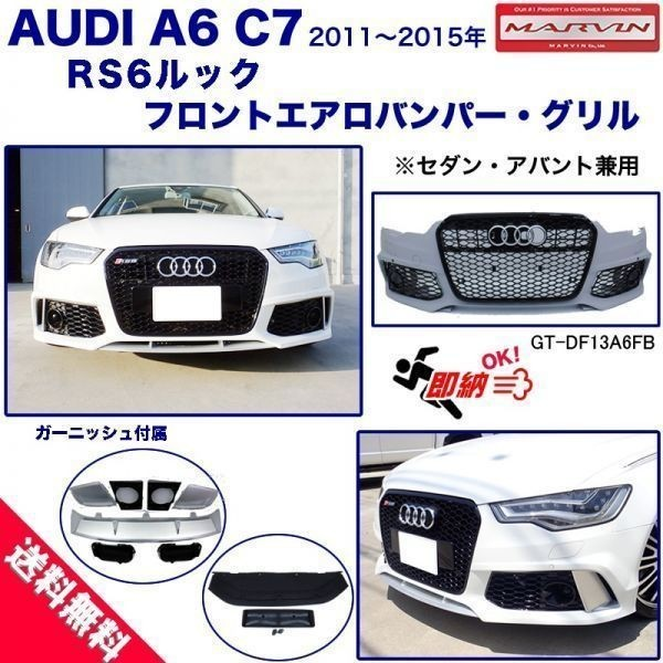 free shipping!! Audi A6 C7 RS6 look front aero bumper grill