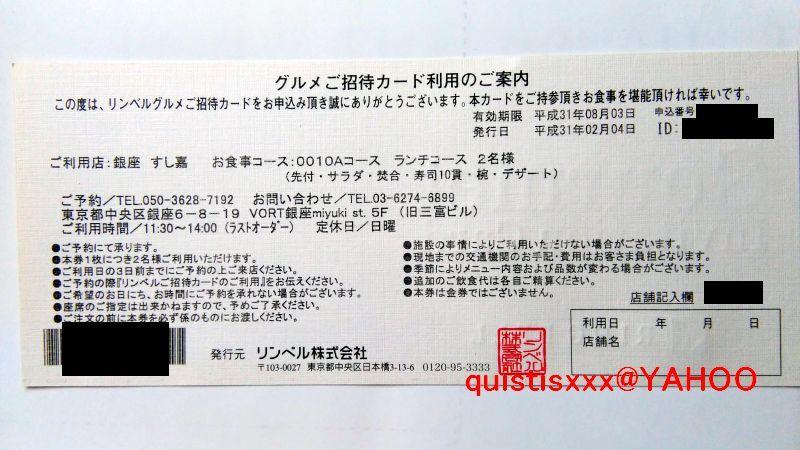 ◆寿司◆東京 銀座 すし嘉 ランチペア 2名様◆リンベル グルメご招待カード◆_画像3