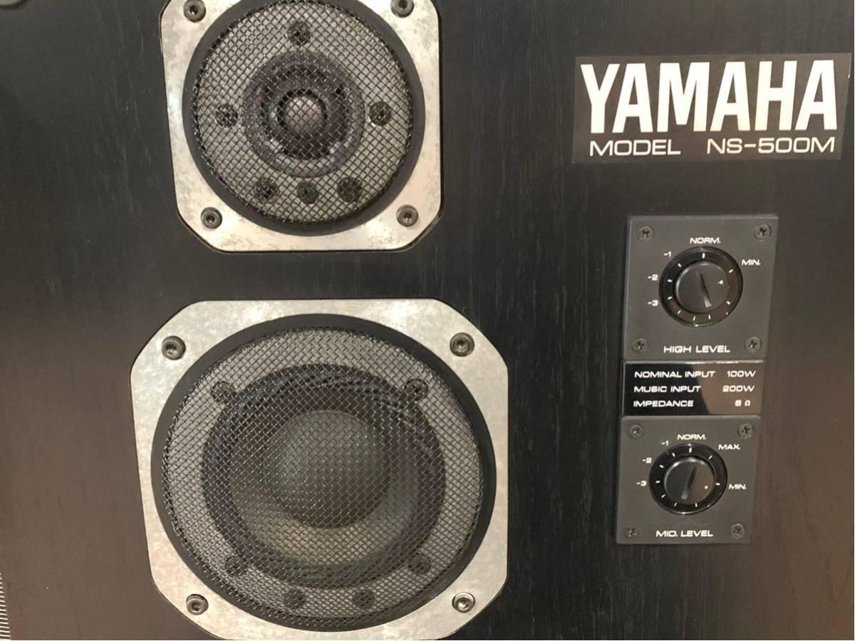[中古 同シリアル スピーカーペア]YAMAHA NS-500M_画像2